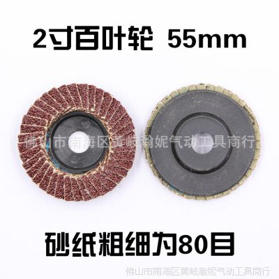2寸百叶片 55mm迷你百叶轮 小型砂布磨盘50气动打磨机千页砂纸轮