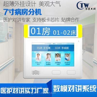 郑州医院呼叫系统养老院呼叫器IP网络型医护对讲7寸病房分机厂家