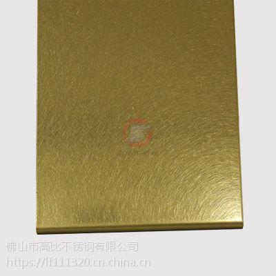 高比钛金乱纹不锈钢板 佛山不锈钢乱纹板加工 不锈钢表面处理