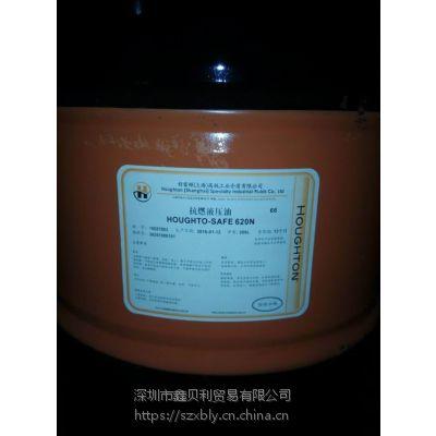 好富顿Houghto-Safe 620C 620N水乙二醇难燃液压液,好富顿磷酸酯抗燃油1146XC