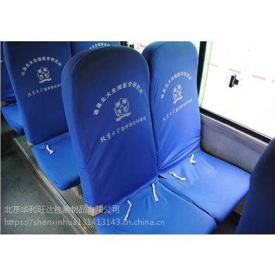 公交车座套加工定制供应