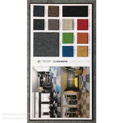 拼块地毯嘉和腾纯色办公地毯北京销售上门铺装