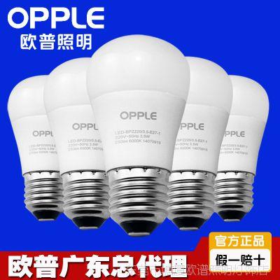 欧普照明led灯泡节能球泡灯光源E14 E27灯头高亮单灯led球泡 心悦