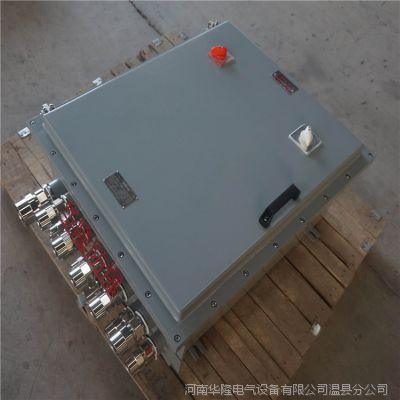 供应华隆BXM(D)系列防爆配电箱,配电箱壳体定制厂家直销