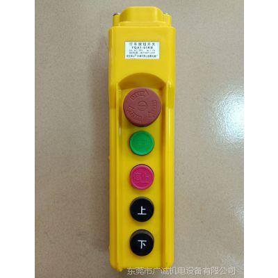 电动葫芦按钮开关 葫芦手电门 房山品牌手柄KB系列 行车有线手柄