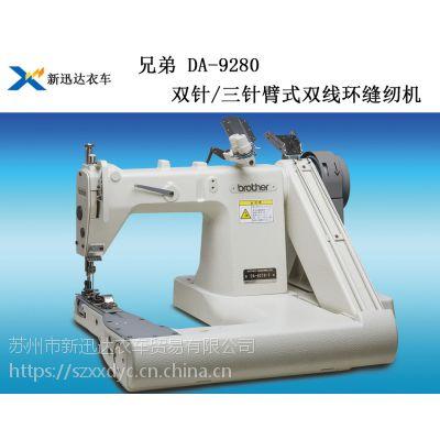 兄弟DA-9280 双针/三针臂式双线环缝纫机 苏州新迅达衣车供应缝制设备