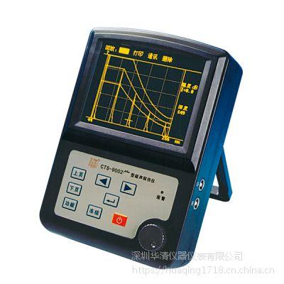 超声波探伤仪是一种便携式工业无损探伤仪器 汕超CTS-9002plus