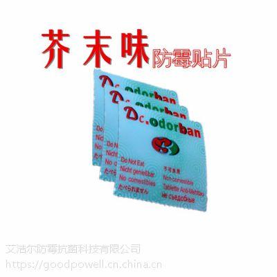 强效防霉片Dc.odorban广州畅销价格便宜核心技术