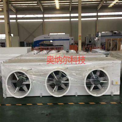 冷风机生产厂家彩钢D系列保鲜库冷藏库冷风机奥纳尔