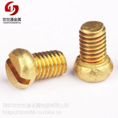 深圳螺丝厂家生产家具用导电黄铜一字槽圆盘头机丝螺丝