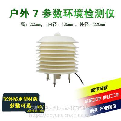 低成本户外空气环境检测仪PM2.5 PM10光照度大气压力等7参数监测仪
