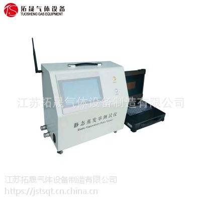 LNG低温检测设备 高精度静态蒸发率测试仪 固定式便携式 拓晟