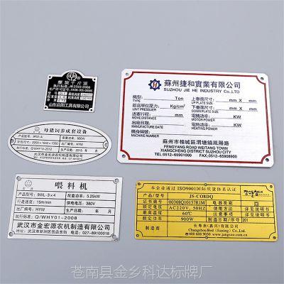 喂料机设备铭牌定做腐蚀铝标牌不锈钢制作公司LOGO金属标牌丝印铝牌厂家