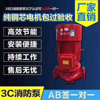 3CF认证(AB签)消防泵XBD17.4/45-150L(W) 高压消防泵 厂批发定做