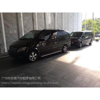 广州奔驰9座商务车租赁 展览(博览)会用车服务奔驰9座租车报价