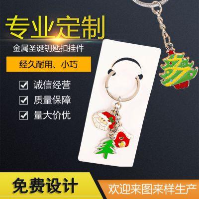 金属圣诞老人树卡通钥匙链挂件彩色滴油节庆礼品加工定制