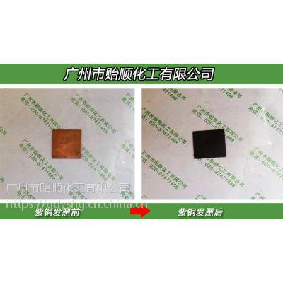 【贻顺】白铜专用仿古剂 铜仿古工艺处理