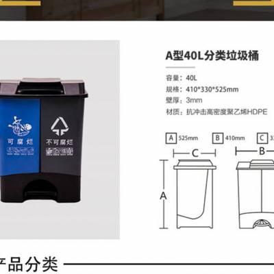 40升分类垃圾桶厂家,重庆40升分类垃圾桶