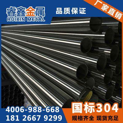 304不锈钢制品管 304不锈钢圆管 多材质管道广东厂家现货供应