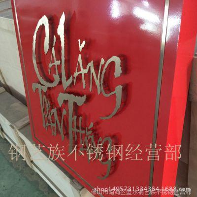 不锈钢广告招牌定做 激光切割玫瑰金金属字 来图纸定做展览器材