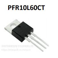 银联宝 肖特基PFR10L60CT 安全稳定 效率高