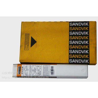 供应瑞典SANDVIK山特维克山特维克不锈钢焊带