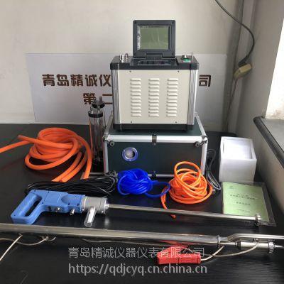 电厂低浓度烟尘检测仪 HJ836-2017低浓度烟尘烟气测试仪 青岛精诚