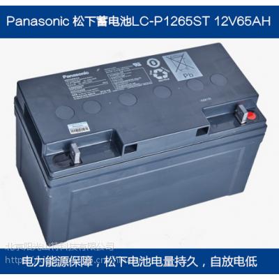 Panasonic松下蓄电池12V65AH厂家促销