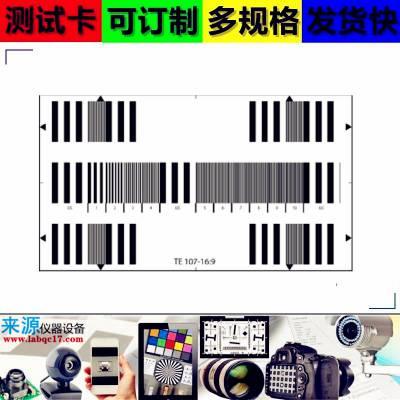 3nh三恩时哑光扩散板测试卡YE282相机摄像机镜头视觉噪声测试图卡