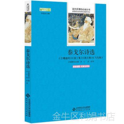 泰戈尔诗选 经典文学名著小说 青少版必读畅销书 图书
