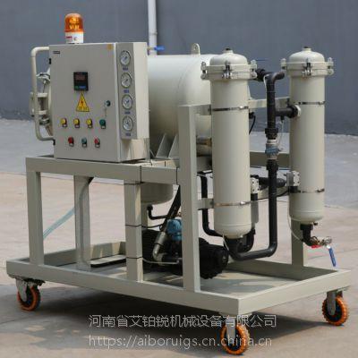 新乡艾铂锐滤油机厂家聚结脱水滤油机LYC-J50汽轮机油变压器油除杂净化