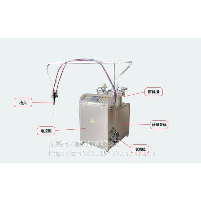久耐机械 双组份硅胶机 新型固转液液态硅胶送料机