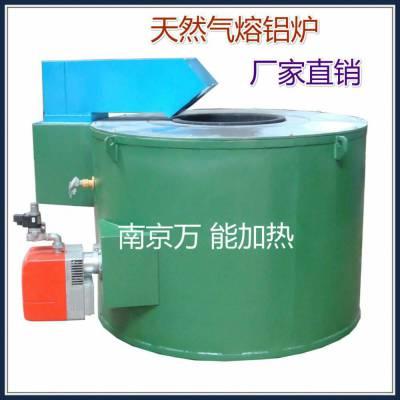 高温燃气烧嘴式熔铝炉,天然气化铝炉设备 GQ万 能佳