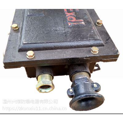JHH-30矿用防爆型通讯电缆接线箱30对防爆接线盒