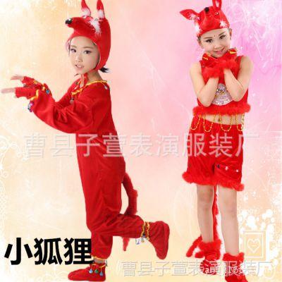 儿童演出服小狐狸动物服卡通造型表演服装演出服 幼儿舞台剧热销