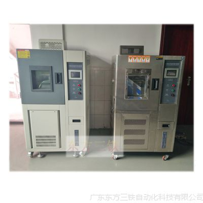 厨具类产品可程式恒温恒湿试验箱|模拟环境加速老化恒温恒湿箱