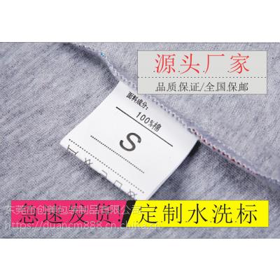生产女装类布标 高档尺码标 100%棉质成份标 缎布印唛 丝带印唛CM-X047