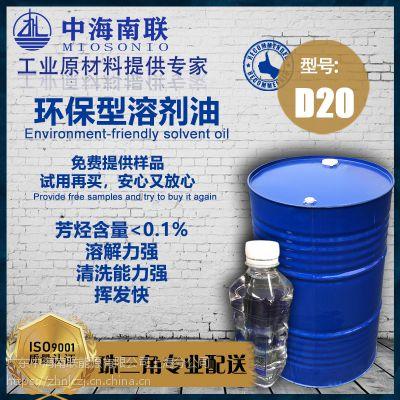 广东环保无味d40溶剂油厂家D40价格求购溶剂油报价d65