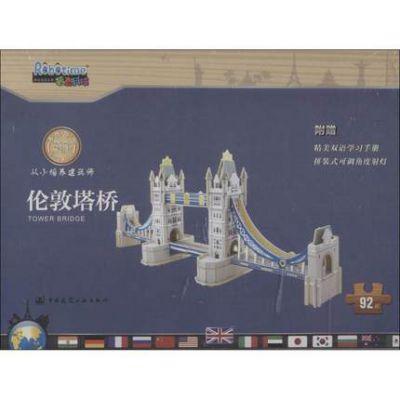 3D木质拼图?伦敦塔桥 畅销书籍 手工制作童书 正版伦敦塔桥(拼插) 9787112159185
