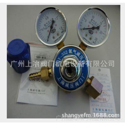 上海产 氧气减压器 YQY352氧气减压阀 YQY-352氧气压力表