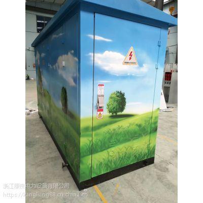 定制景观式箱变,专业生产贴木条箱式变电站