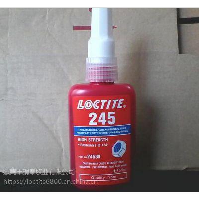 美国原装loctite245螺丝胶 乐泰245胶水 厌氧胶 中强度 蓝色 50ml