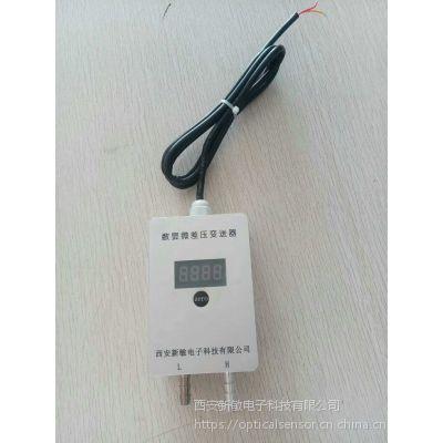 西安新敏电子专业生产智能数显微差压变送器,029-88853978