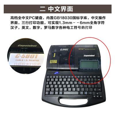佳能丽标C-580T电脑线号管印字机
