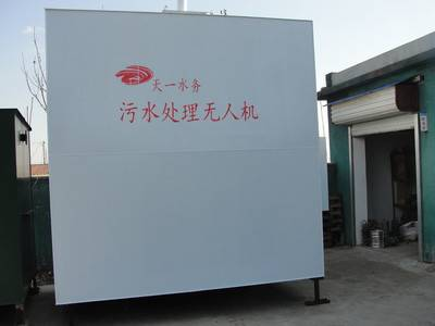 潍坊天一-地表3类水一体化污水处理设备