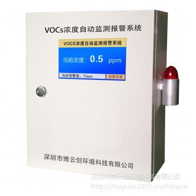 博云创工厂烟囱排放VOCs固定污染源有机挥发物在线检测报警器可对接环保平台带显示声光报警器