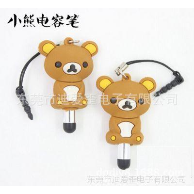 定制做 可爱小熊软胶电容笔套 迪斯尼卡通手机平板电脑手写电容笔