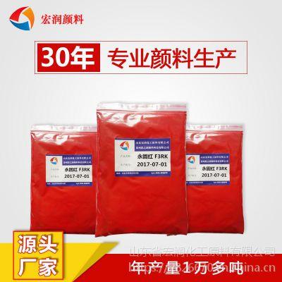 颜料红170耐晒DPP大红D20山东宏润颜料