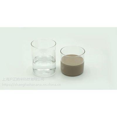 上海沪正织物负离子整理剂 ARS-WF010/RC-WF010