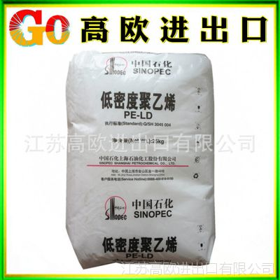 LDPE/上海石化/Q281 挤出薄膜级 吹塑 高透明吹膜ldpe料